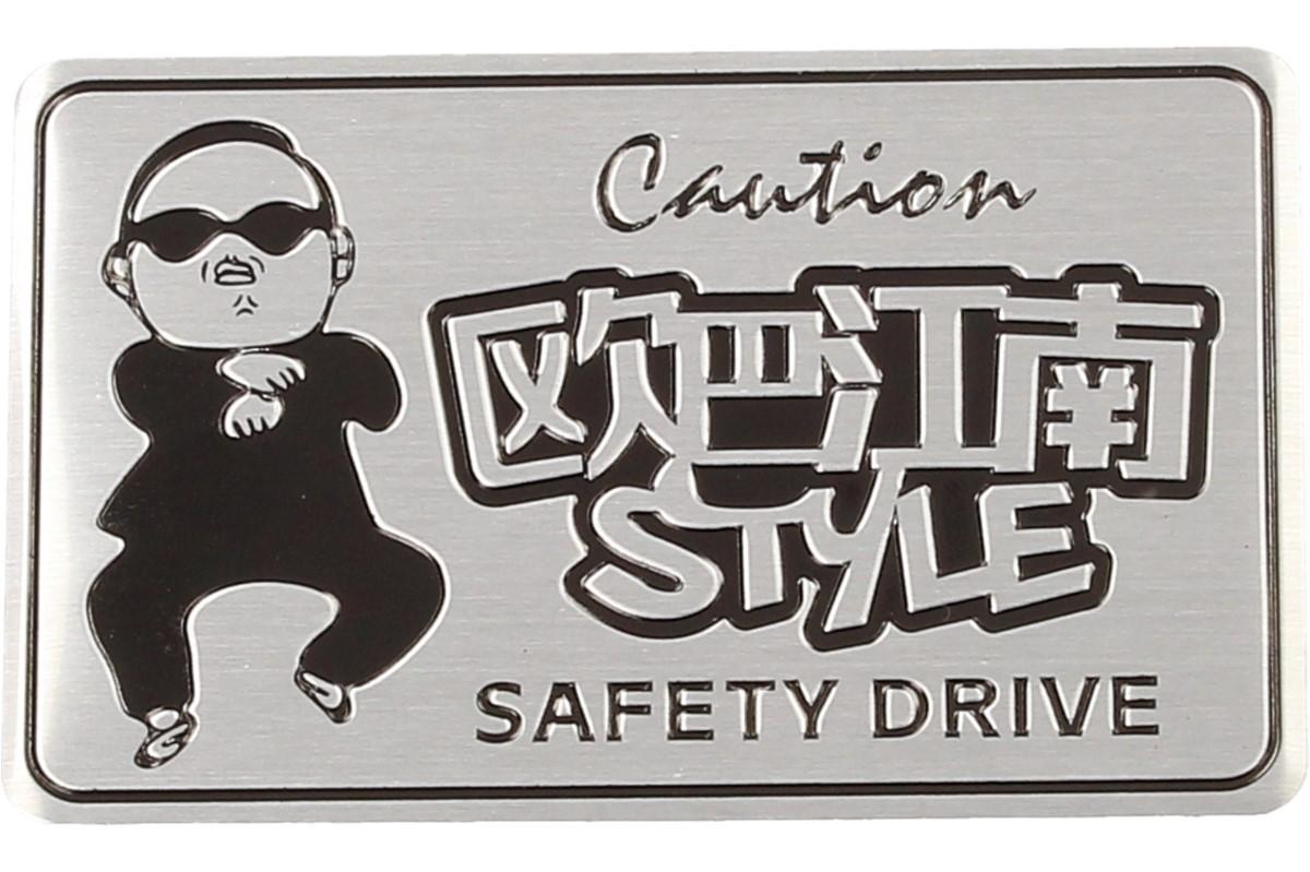 Kovová samolepka Gangnam Style 8x5cm